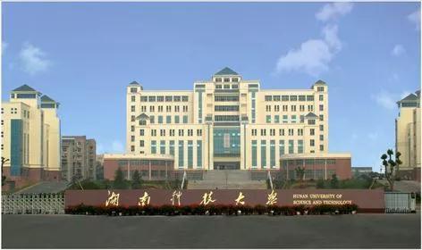 湖南科技大學T.jpg